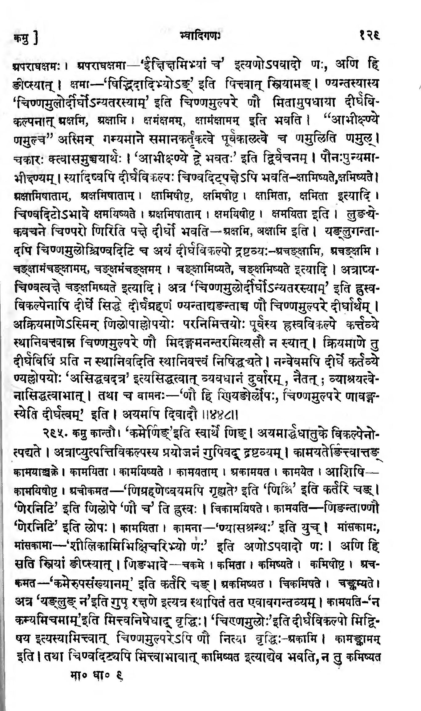 569ac6c853b12b Sanskrit Dictionary
