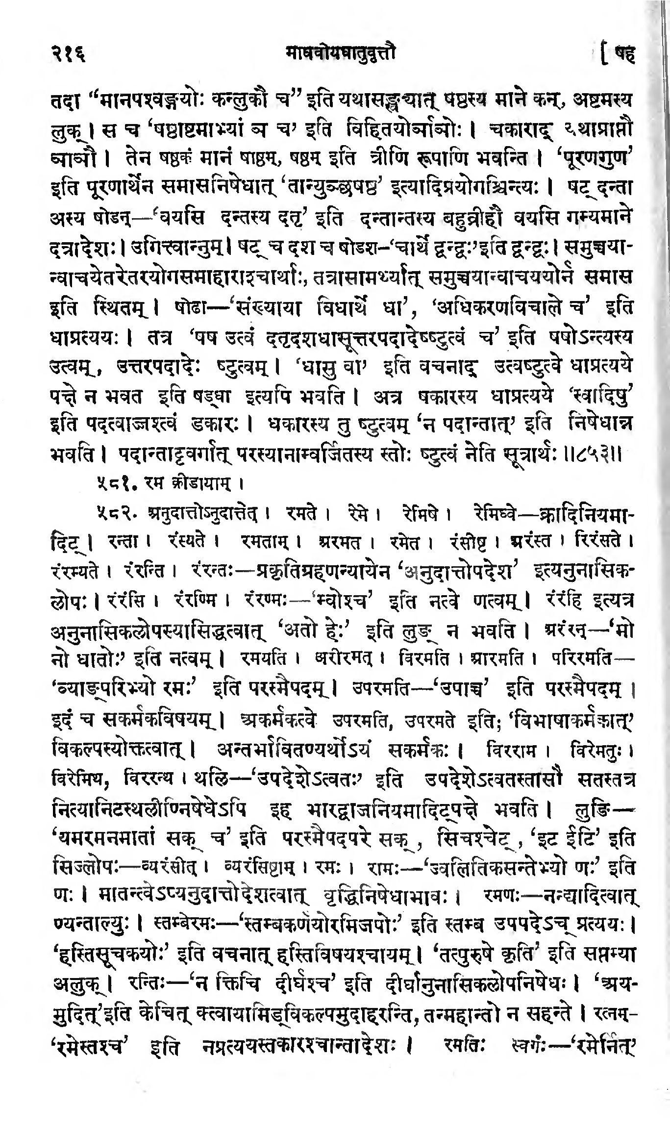 Sanskrit Dictionary