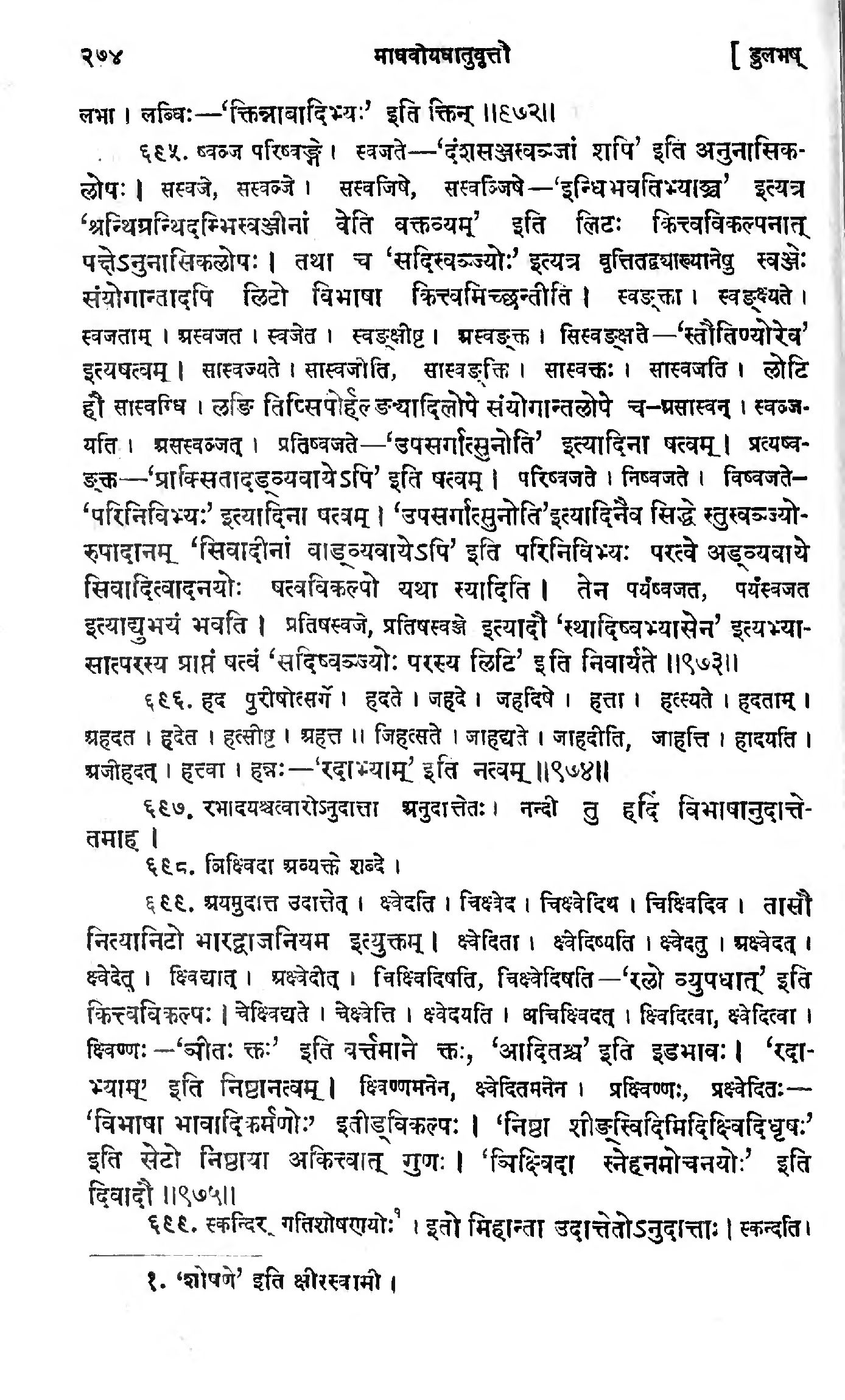 essay on ganaka yantra