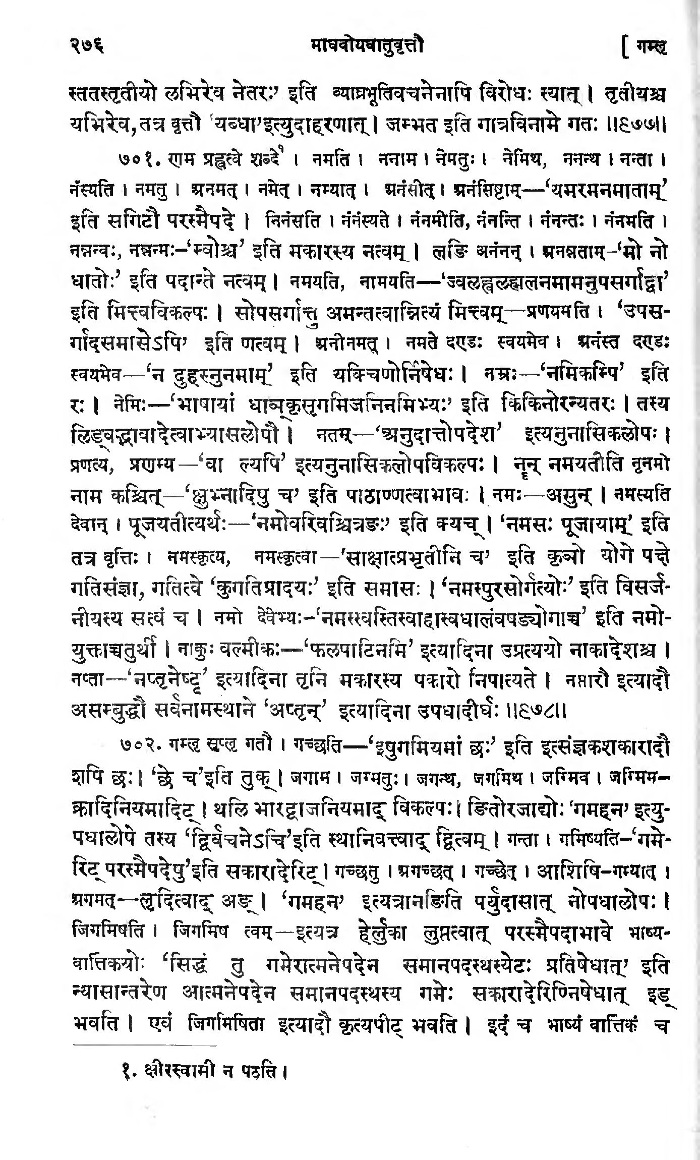 sanskrit to bengali meaning dictionary