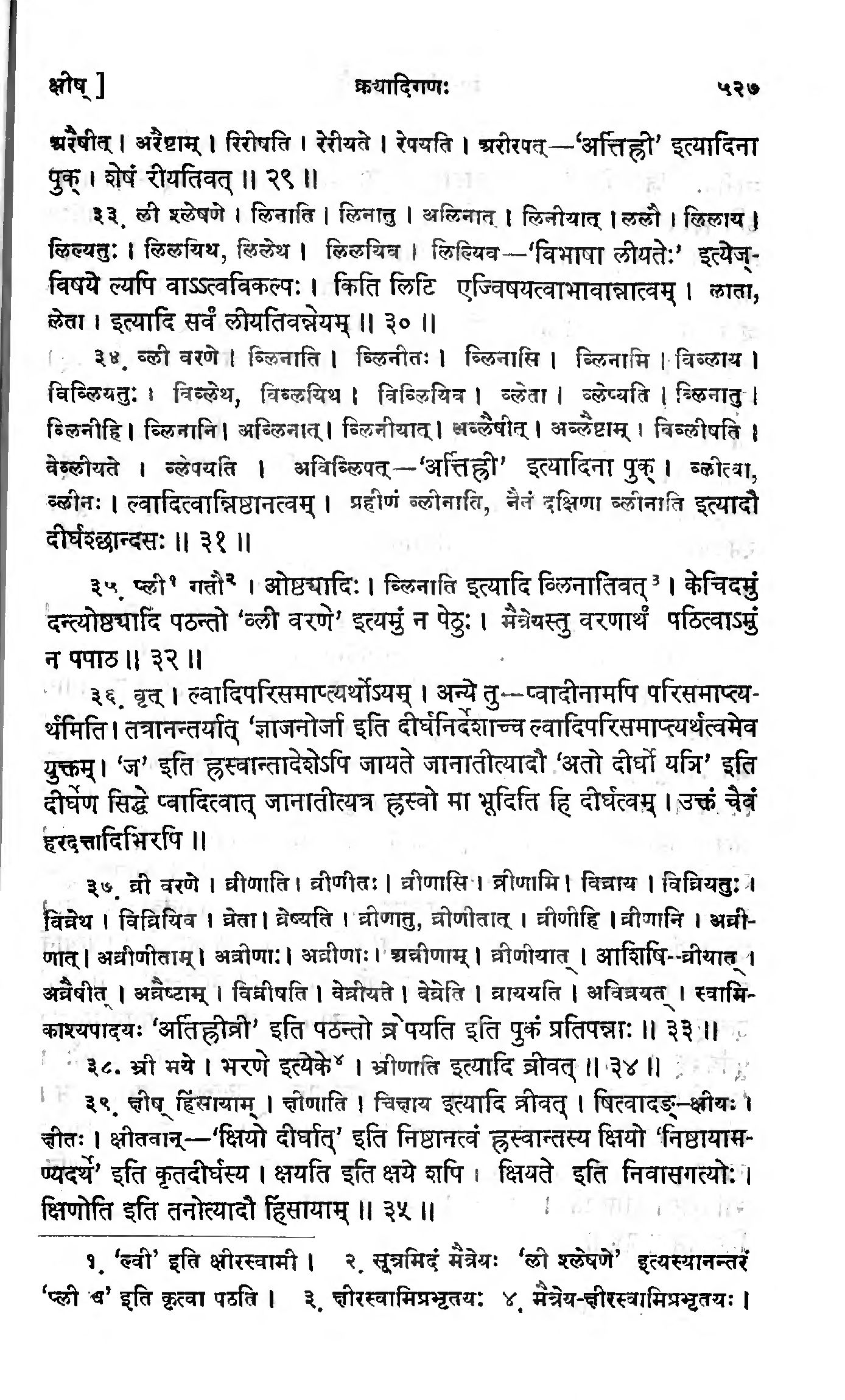 essay on tree in sanskrit language I was given a homework to write an essay on importance of trees but it should be in sanskrit language and not in hindi or english languagei tried to find out in google but i m not getting it in sanskrit i m getting in english but i want in sanskrit language so plz plz help me.