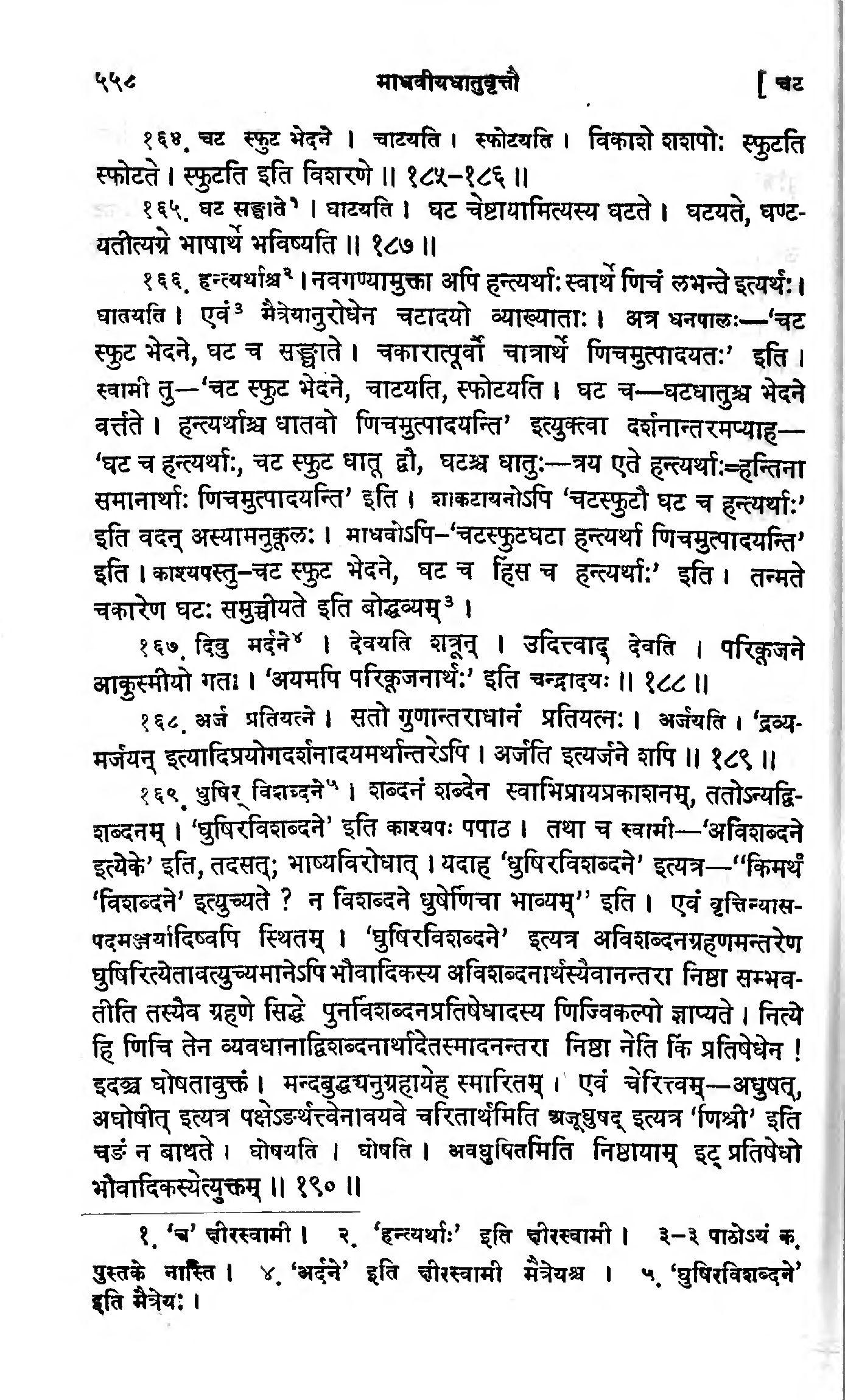 glottal stop meaning in marathi